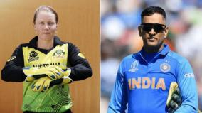 alyssa-healy-breaks-ms-dhonis-wicketkeeping-record-in-t20is