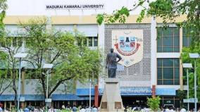 kamaraj-university