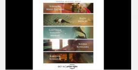 putham-puthu-kaalai-anthology