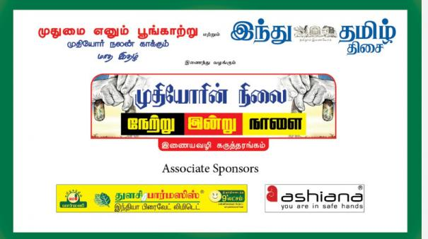 seminar-classes-about-older-people-hindu-tamil-thisai-and-muthumai-enum-poongatru-monthly-magazine-presented