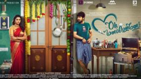 oh-manapenne-first-look-release