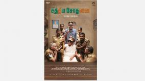 sathiya-sothanai-first-look-released