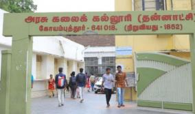 autonomous-status-of-coimbatore-government-arts-college-extended-for-another-5-years-ugc