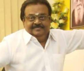 vijayakanth-will-be-discharged-soon