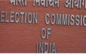 eci-relaxes-public-notice