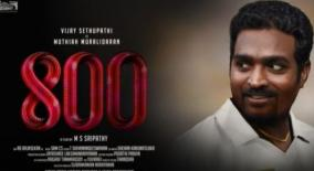 800-first-look-released