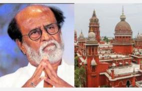 rajinikanth-s-case-seeking-reduction-of-marriage-hall-property-tax-withdraws-following-high-court-warning