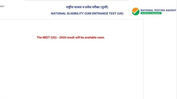 neet-result-website-down
