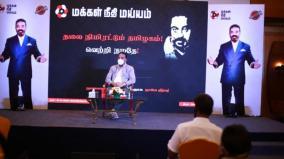makkal-needhi-maiam-executive-committee-meeting