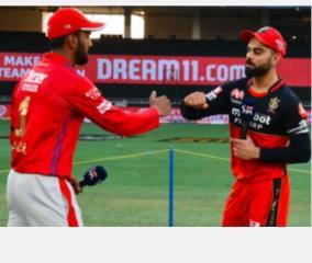 ipl-2020-cricket-india-rcb-punjab-kohli-rahul-social-media-chat