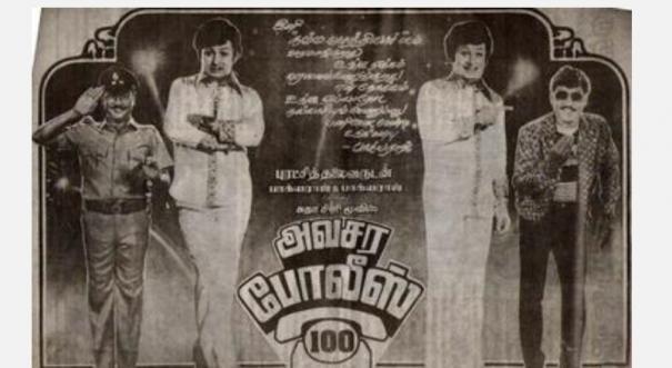 30-years-of-avasara-police-100