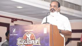 minister-kadambur-raju-speech-at-pei-mama-audio-launch