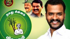 naam-thamizhar-begins-election-canvass-in-dindigul