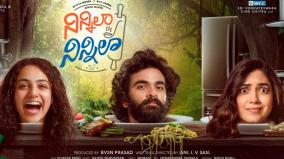 ninnila-ninnila-first-look-released