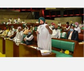 punjab-govt-presents-3-bills-to-negate-centre-s-three-agriculture-laws
