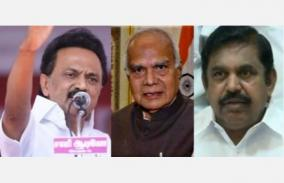 undecided-governor-treacherous-aiadmk-government-protest-in-front-of-the-house-of-governors-on-oct-24-stalin-s-announcement