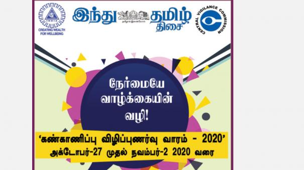 nlc-india-limited-and-hindu-tamil-thisai-quiz-competition-for-school-students
