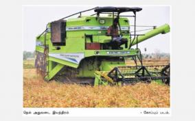 paddy-harvesting-machines