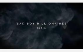 sahara-group-demands-ban-on-netflix-series-bad-boy-billionaires