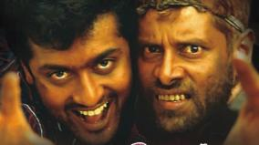 pithamagan-release-date-special