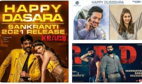 telugu-films-for-pongal-2021