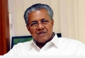onion-at-rs-45-per-kg-from-the-first-week-of-november-in-kerala-chief-minister-pinarayi-vijayan