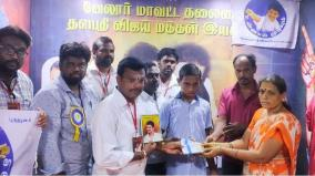actor-vijay-fan-group-helps-for-poor-student-operation