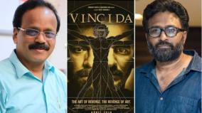 vinci-da-tamil-remake