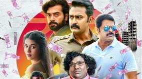 naanga-romba-busy-first-look-released