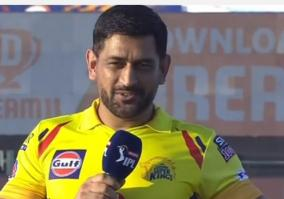 dhoni-confirms-he-has-not-played-his-last-game-for-csk