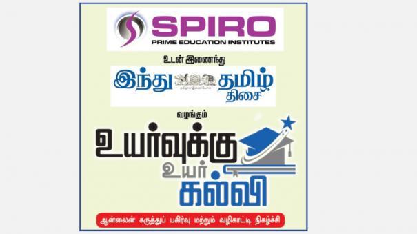 spiro-hindu-tamil-thisai-uyarvukku-uyar-kalvi-online-events