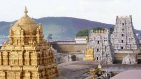 tirupathi-24-hrs-ticket