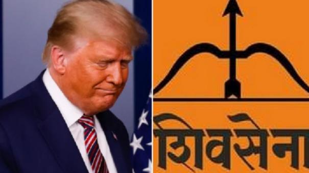it-would-be-good-if-india-learns-something-from-trump-s-defeat-shiv-sena