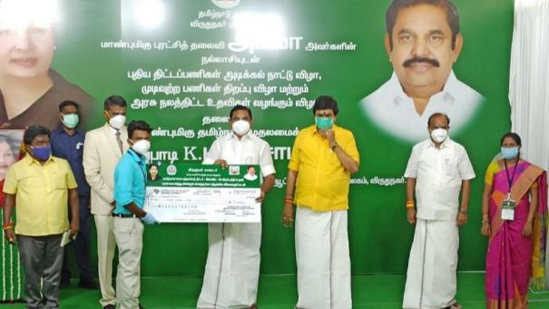 virudhunagar-cm-gives-away-rs-45-36-crore-worth-help-to-beneficiaries