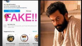 prithviraj-sukumaran-draws-attention-to-fake-account-in-his-daughter-s-name
