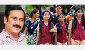postponement-of-opening-of-schools-and-colleges-welcome-to-anbumani-ramadas