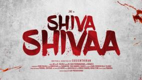 shiva-shiva-movie-update