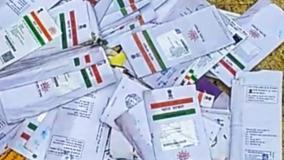 tutucorin-aadhar-cards-found-at-roadside