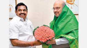 chief-minister-led-union-home-minister-amit-shah-will-participate-in-the-event-laying-the-foundation-stone-for-projects-including-metro-rail