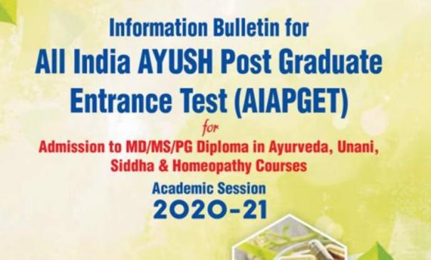 siddha-homeopathy-degree-application-final-day-government-notice