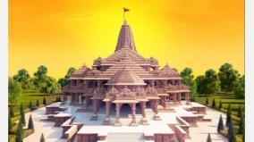 ramar-temple