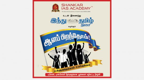 hindu-tamiil-thisai-and-shankar-ias-academy-alapiranthome-upsc-tnpsc-exam-online-webinar