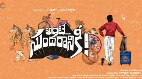 ante-sundharaniki-crew-announced