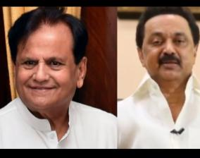 mk-stalin-condolences-for-ahamed-patel-s-death