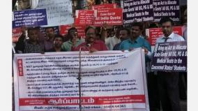 parallel-fee-collection-to-private-medical-colleges-parents-protest-against-erode-and-cuddalore-medical-colleges