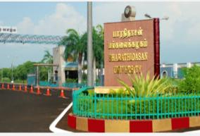 attempt-to-block-job-development-interview-bharathidasan-university-professors-association-accused