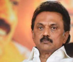 mk-stalin-on-tamil-research-centre