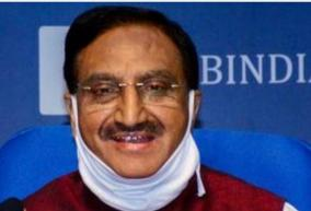 webinar-postponed-ramesh-pokhriyal-to-interact-with-students-on-december-10