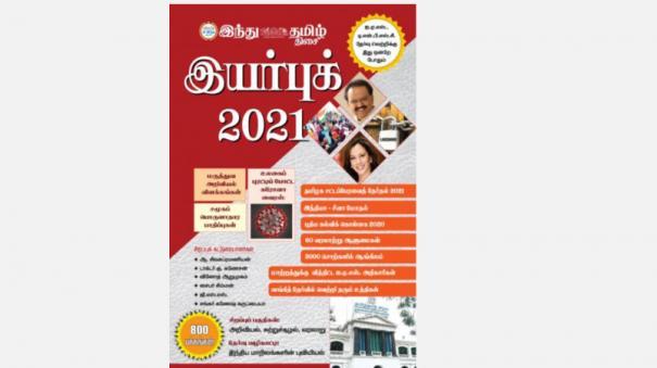 Hindu Tamil Year Book 2021 - IAS, TNPSC Exam Guide Books