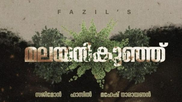 fahad-faasil-new-movie-first-look
